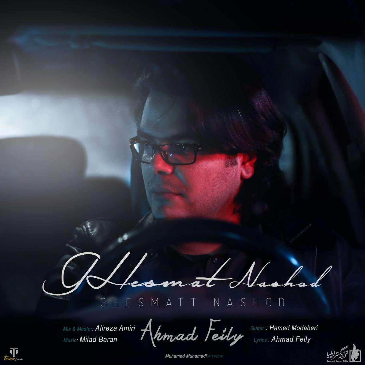 Ahmad Feily – Ghesmat Nashod