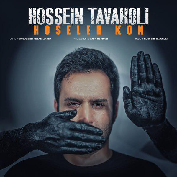 Hossein Tavakoli – Hoseleh Kon