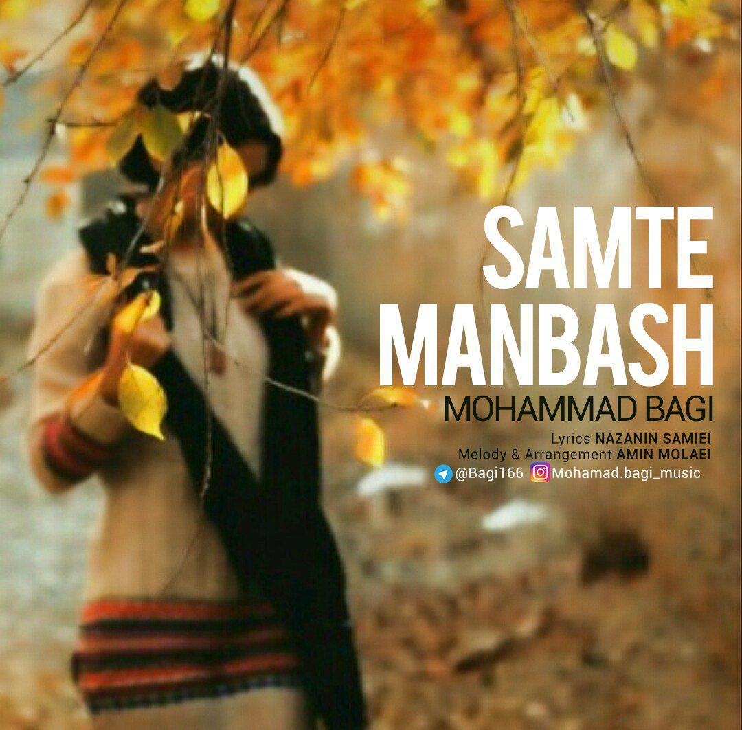 Mohammad Bagi – Samte Man Bash