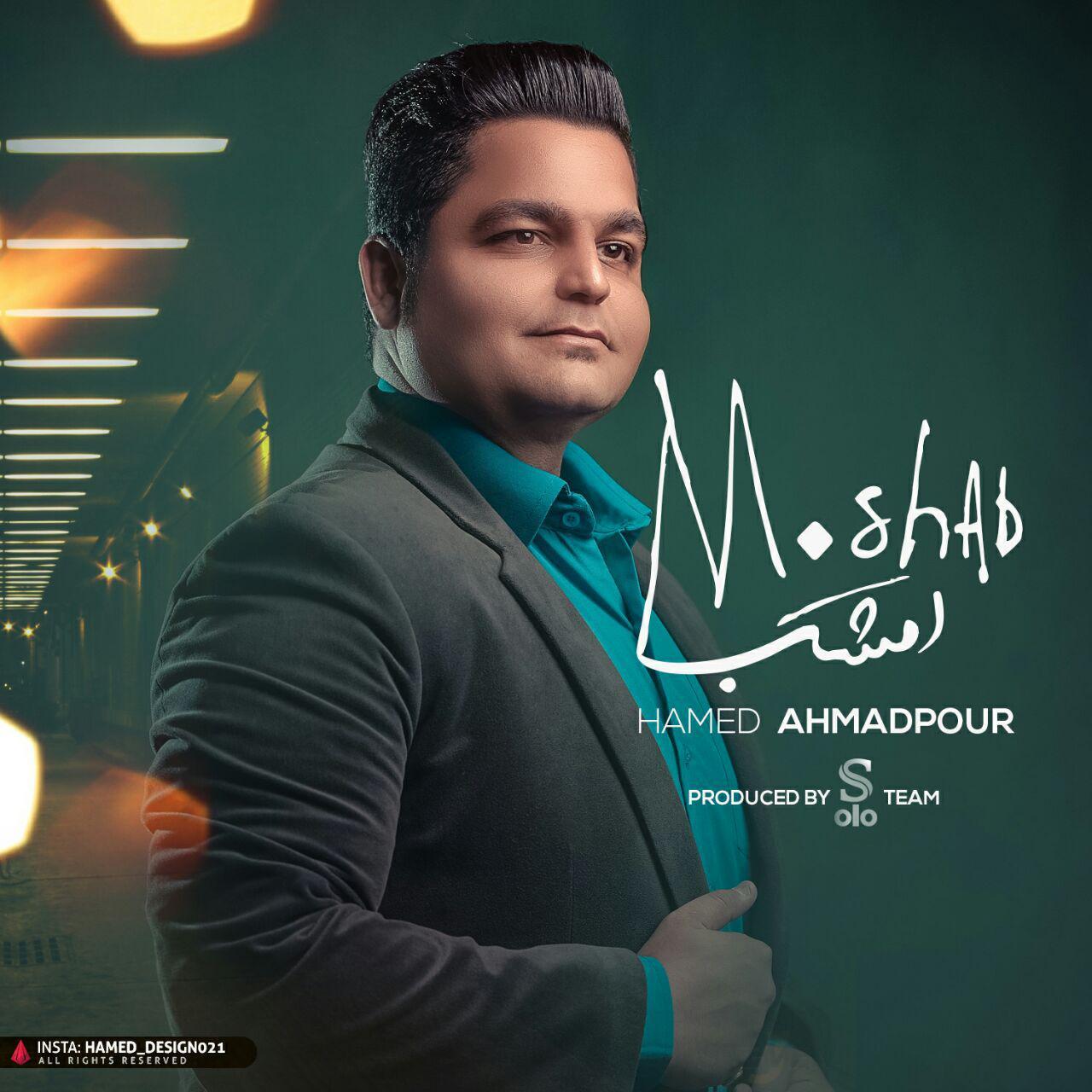 Hamed Ahmadpour – Emshab