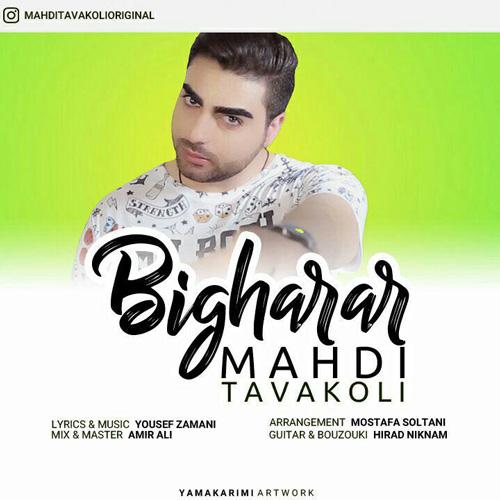 Mahdi Tavakoli – Bigharar