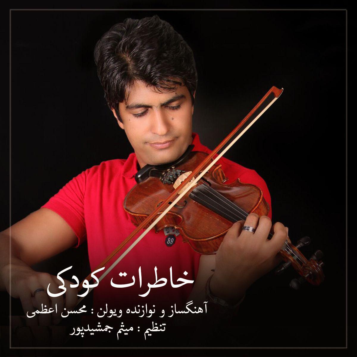 Mohsen Azami – Khaterate Kodaki