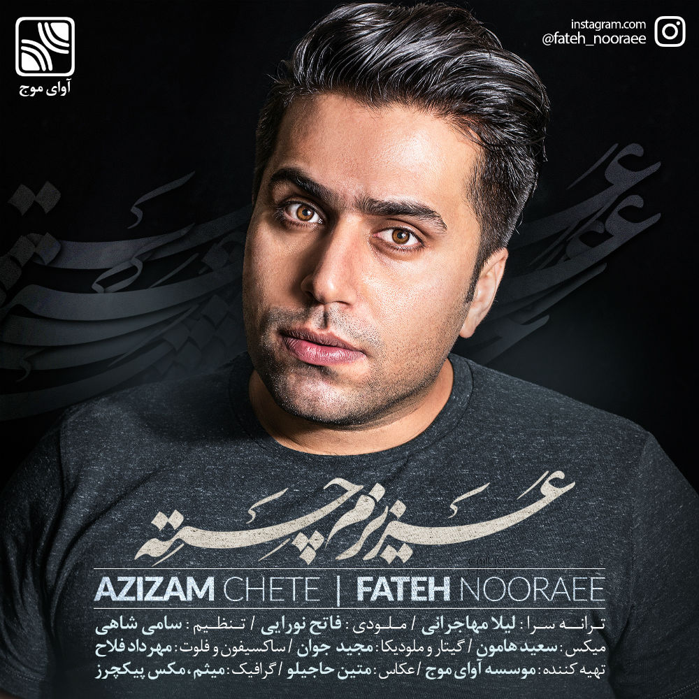 Fateh Nooraee – Azizam Chete