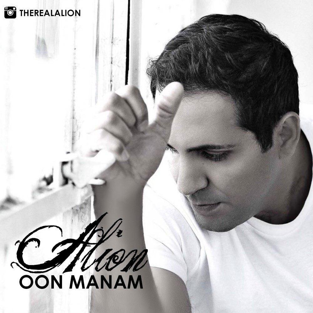 Alion – Oon Manam