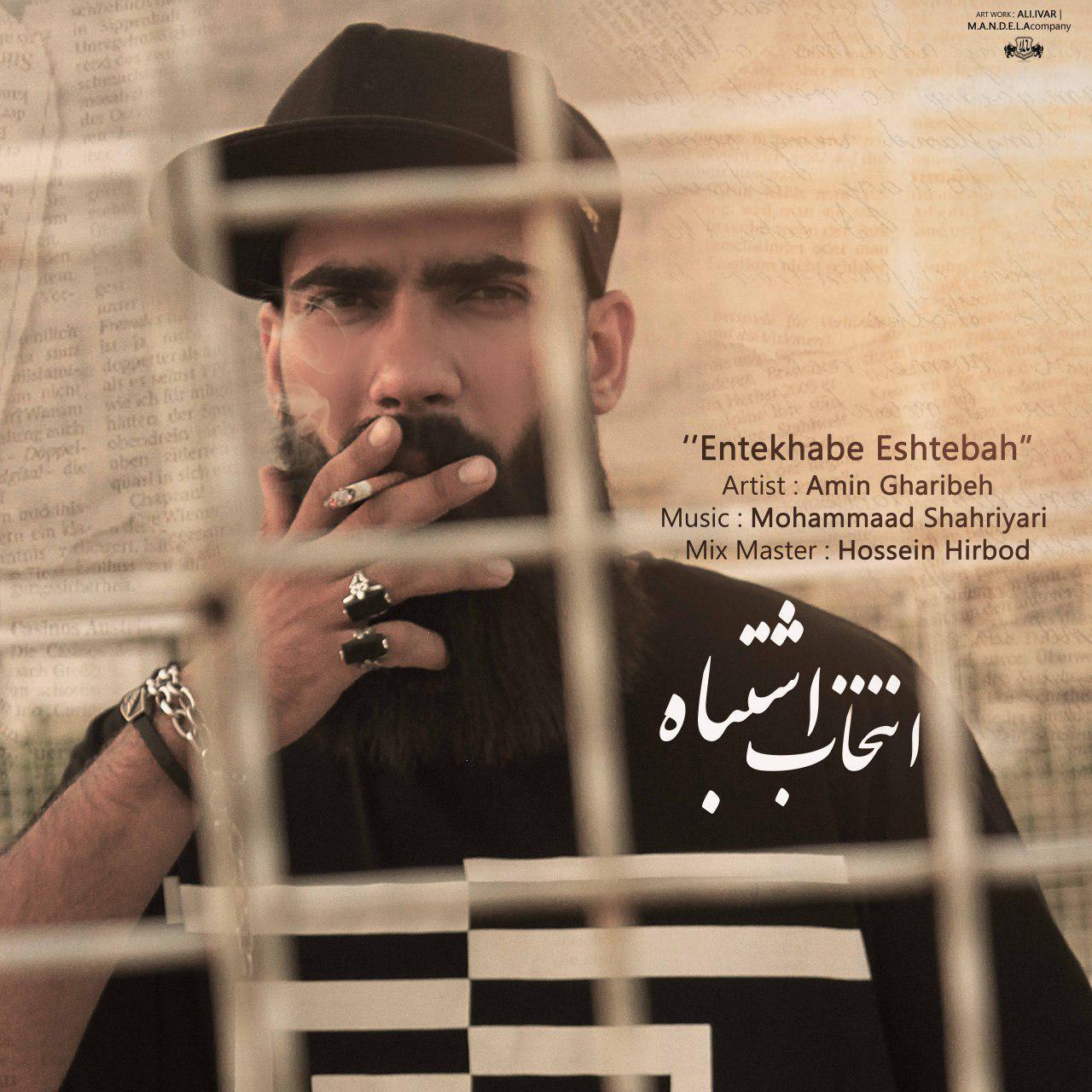Amin Gharibeh – Entekhabe Eshtebah