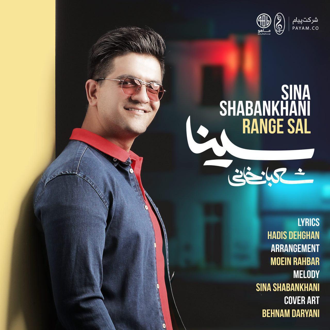 Sina Shabankhani – Range Sal
