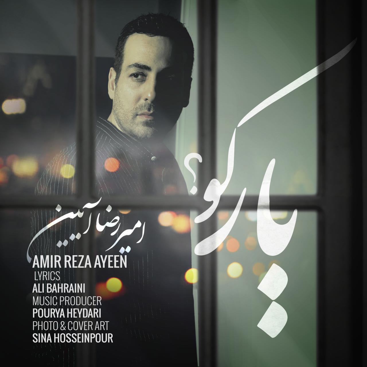 Amir Reza Ayeen – Yar Koo