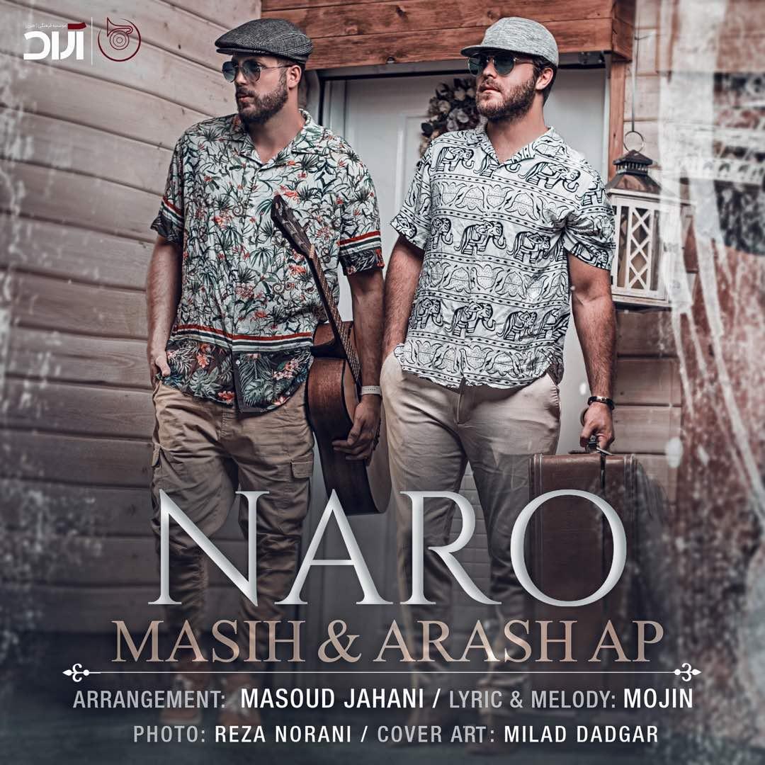 Masih And Arash - Naro Music | آهنگ مسیح و آرش Ap - نرو