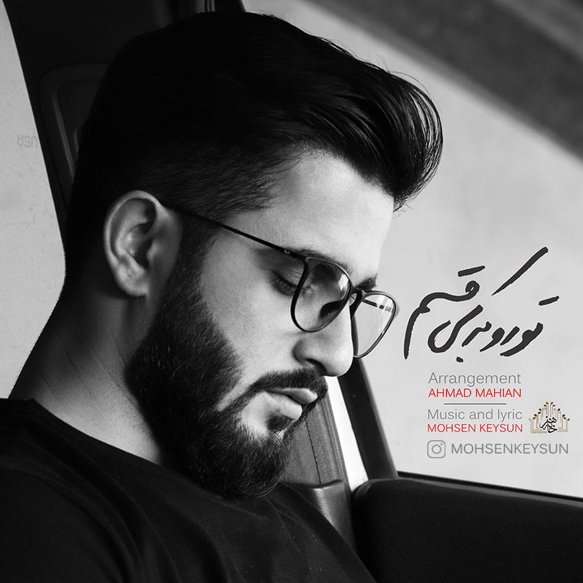 Mohsen Keysun – Toro Be Ki Ghasam