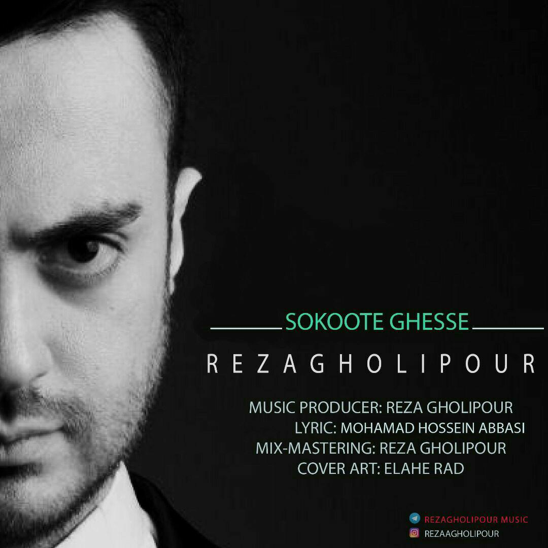 Reza Gholipour – Sokoote Ghesse