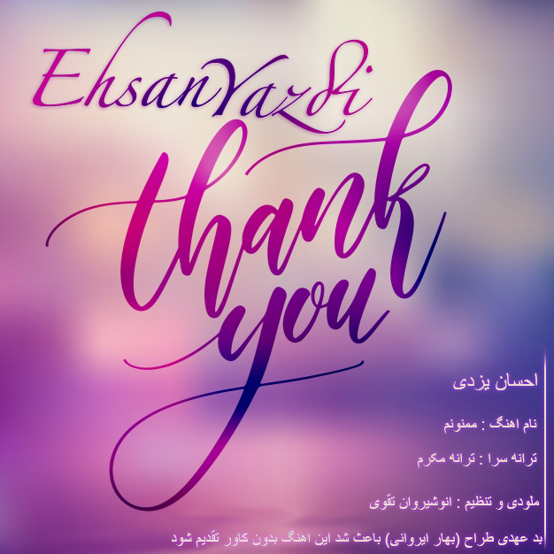 Ehsan Yazdi – Mamnonam