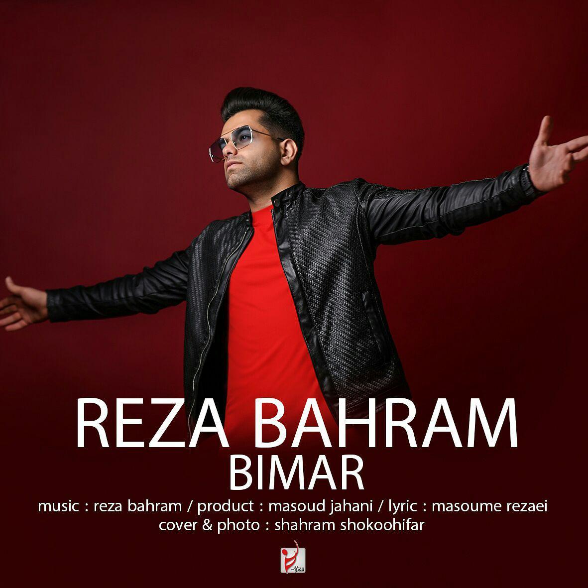 Reza Bahram - Bimar Music | آهنگ رضا بهرام - بیمار