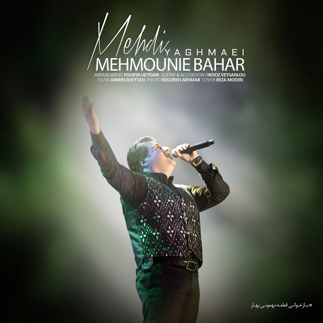 Mehdi Yaghmaei – Mehmounie Bahar