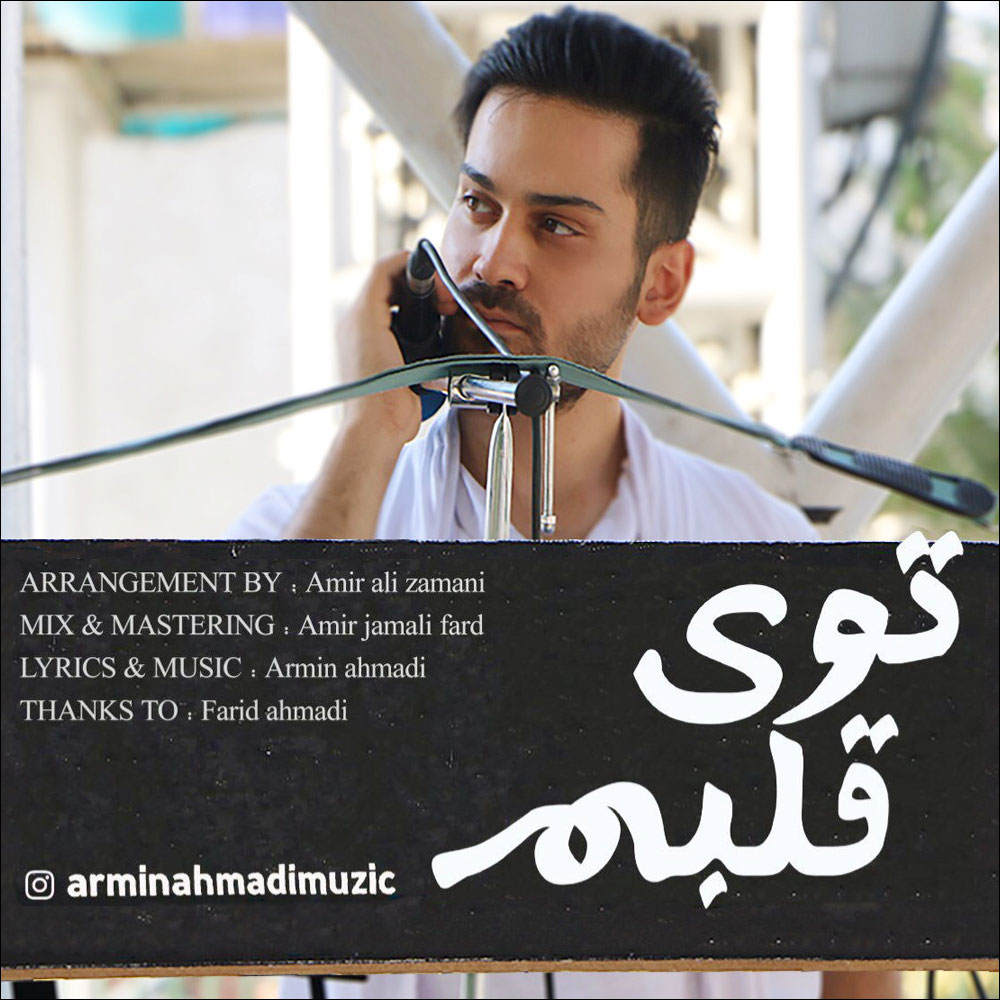Armin Ahmadi – Tooye Ghalbam