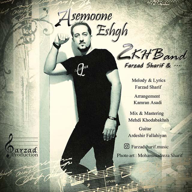 2KH Band – Asemoune Eshgh