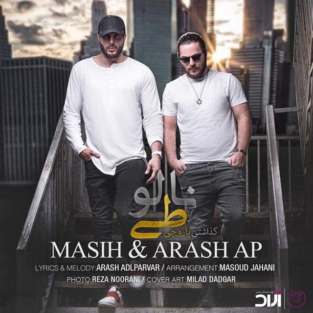 Masih And Arash - Nalooti Music | آهنگ مسیح و آرش - نالوطی