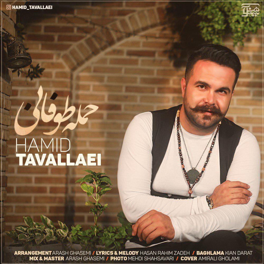 Hamid Tavallaei – Hamle Toofani