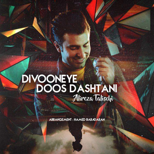 Alireza Talischi – Divooneye Doost Dashtani