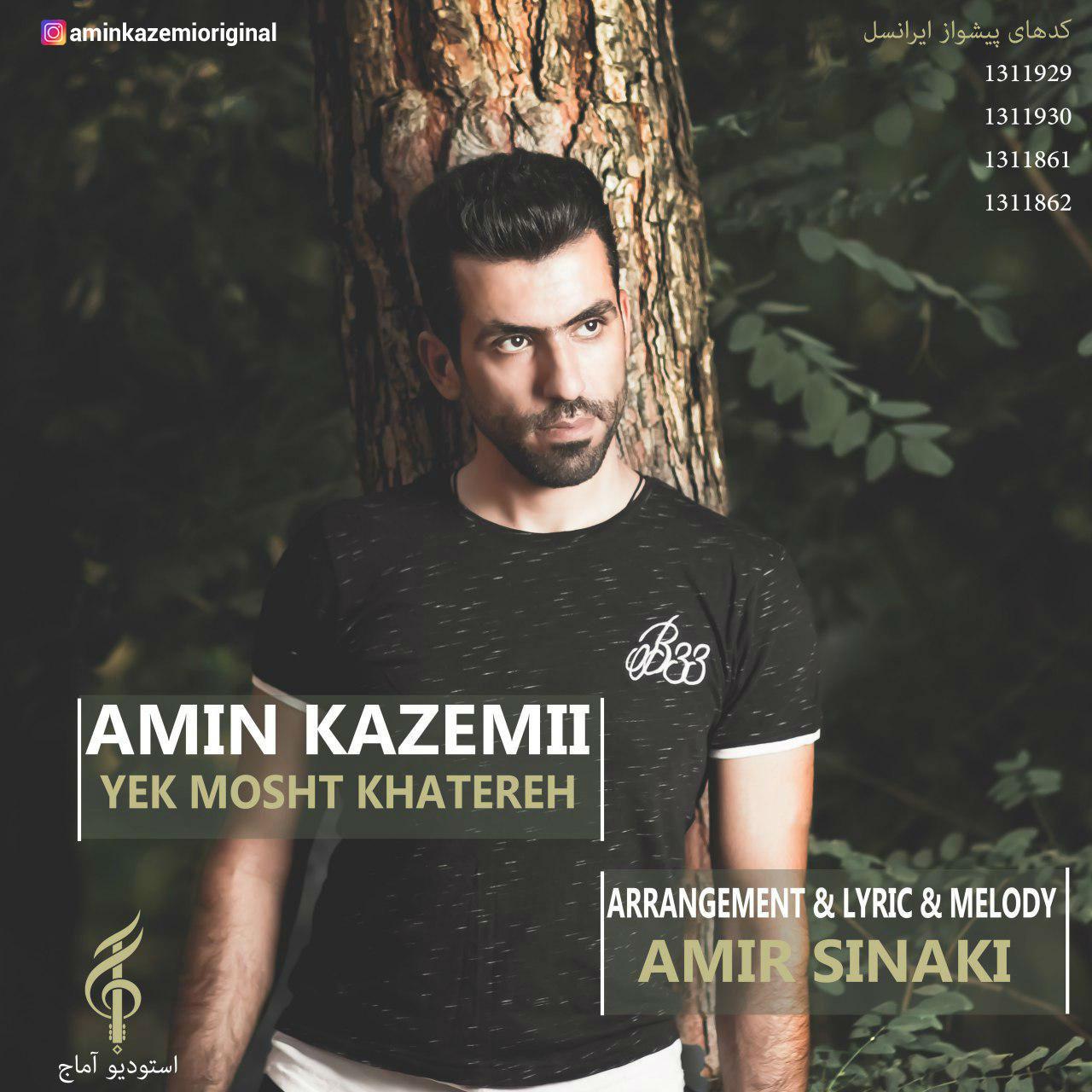 Amin Kazemii – Yek Mosht Khatereh