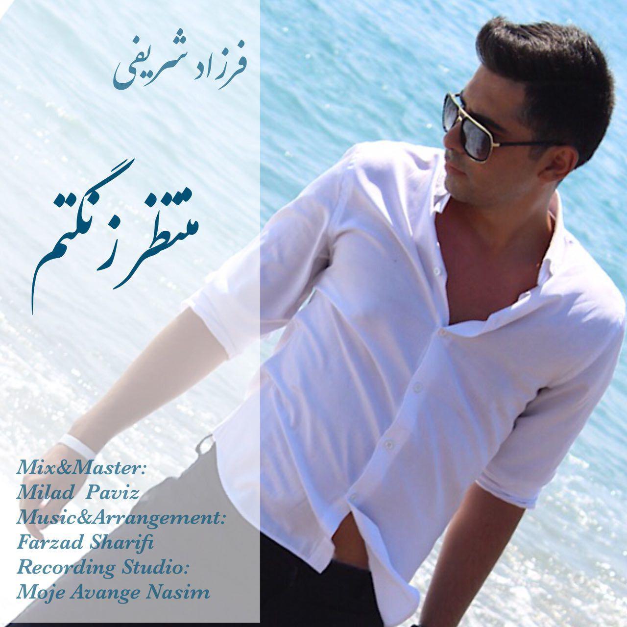 Farzad Sharifi – Montazereh Zangetam