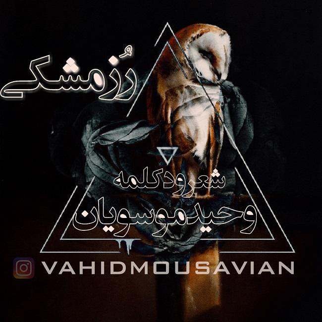 Vahid Mousavian – Rose Meshki