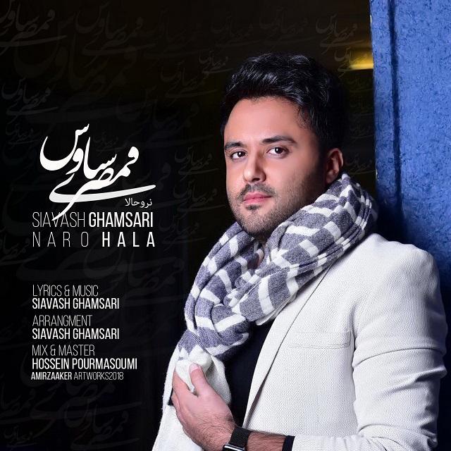 Siavash Ghamsari – Naro Hala