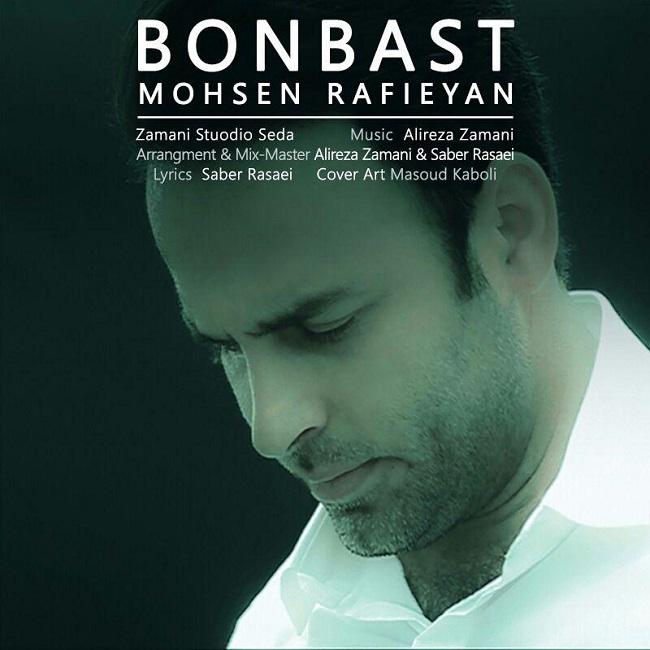 Mohsen Rafieyan – Bonbast