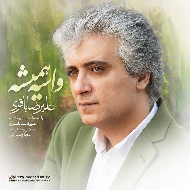 Alireza Bagheri – Vase Hamishe