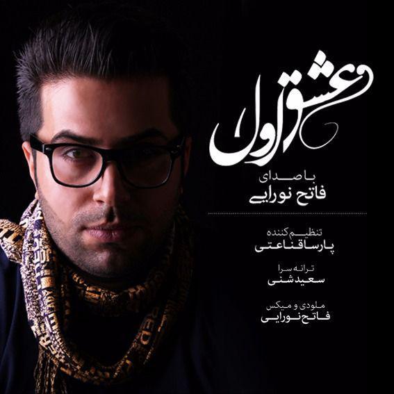 Fateh Nooraee – Eshghe Aval