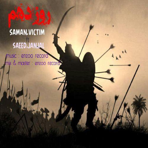 Saman Victim And Saeed Janjal – Ashoora