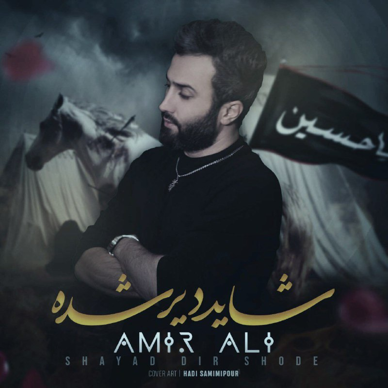 Amir Ali – Shayad Dir Shode