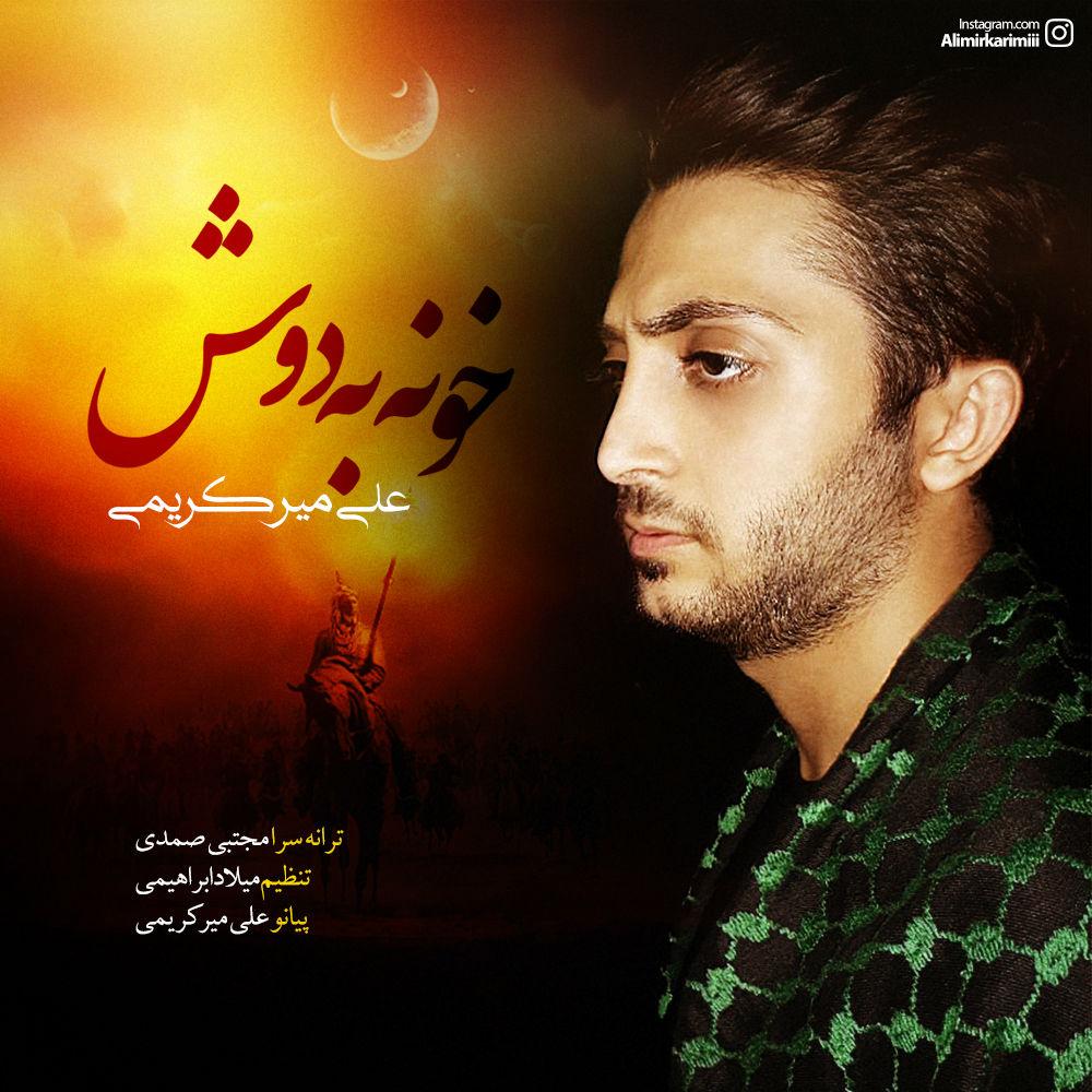 Ali Mirkarimi – Khone Be Dosh