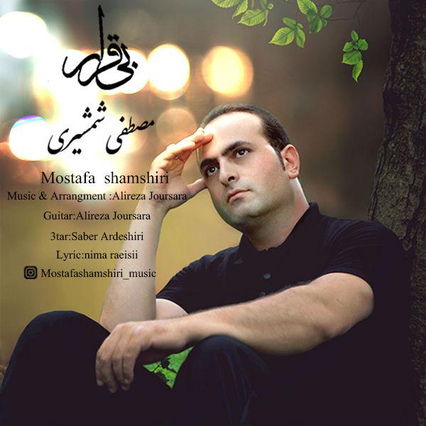 Mostafa Shamshiri – Bi Gharar