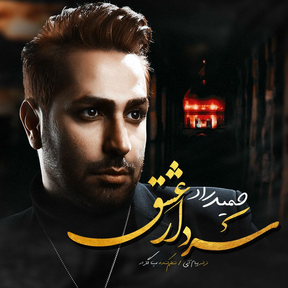 Hamid Raad – Sardare Eshgh