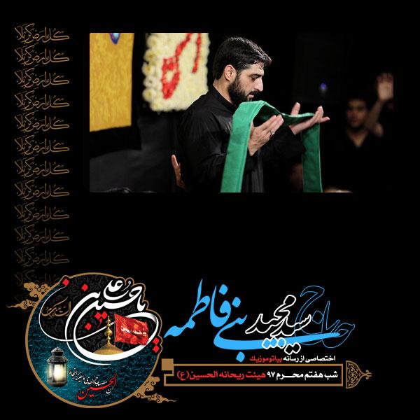 Majid Banifateme – Shab Haftom Moharram 1397