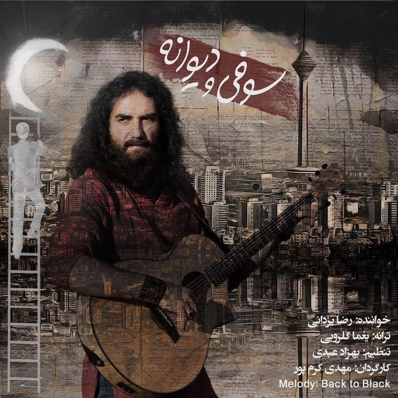 Reza Yazdani – Soofi o Divaneh