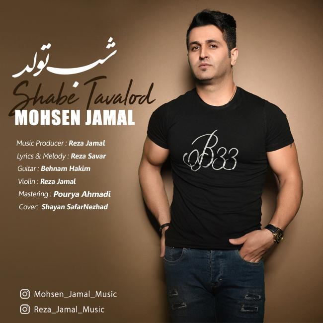 Mohsen Jamal – Shabe Tavallod