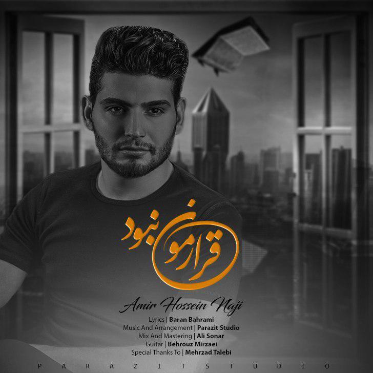 Amir Hossein Naji – Qararemon Nabod