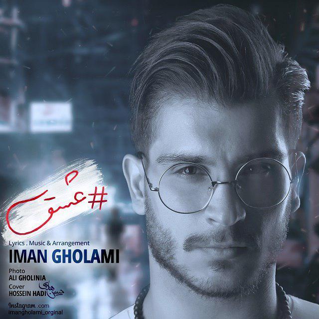 Iman Gholami – Eshgh