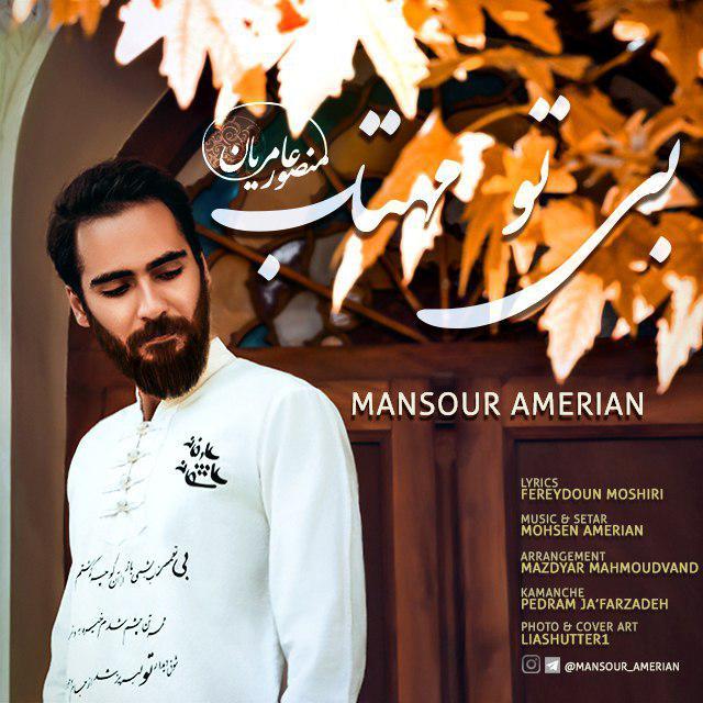 Mansour Amerian – Bi To Mahtab