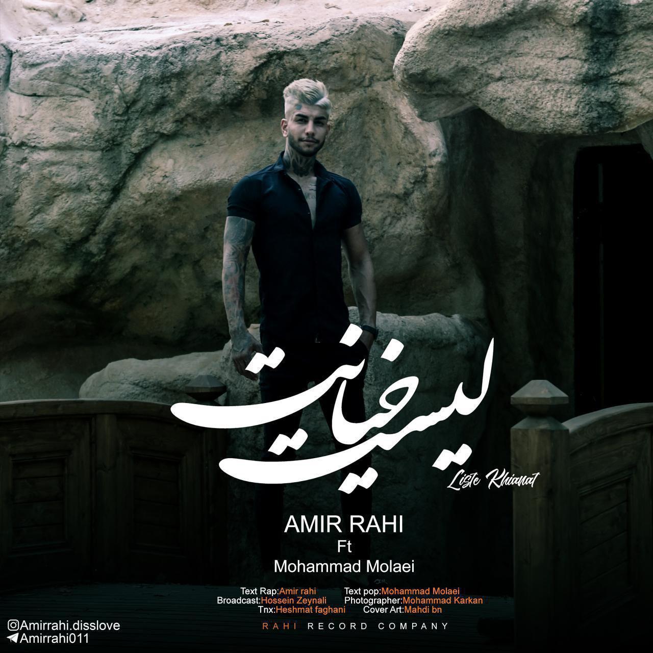 Amir Rahi – List Khianat (Ft Mohammad Molaei)