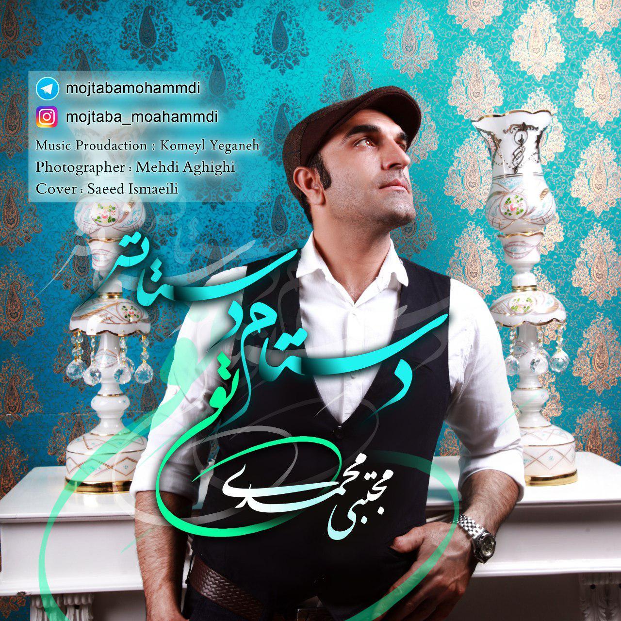 Mojtaba Mohammadi – Dastam To Dastat