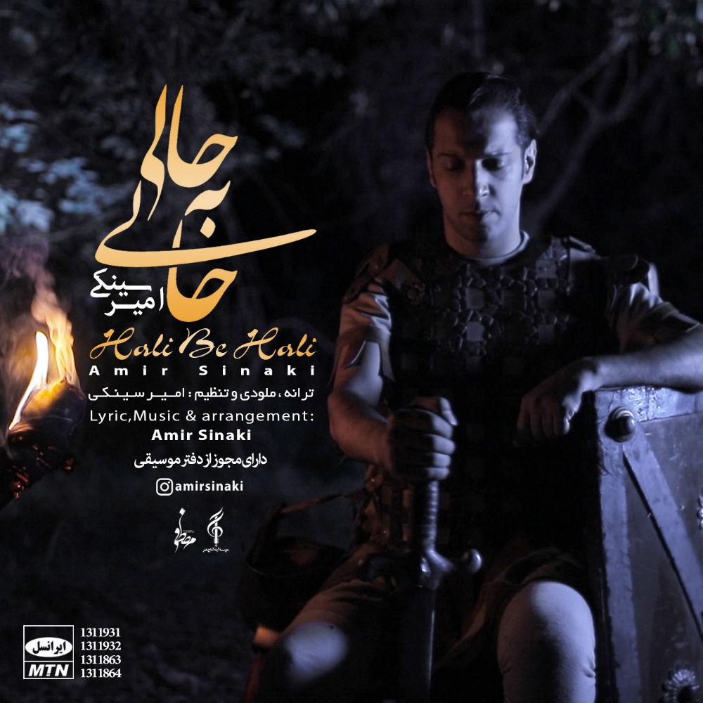 Amir Sinaki – Hali Be Hali