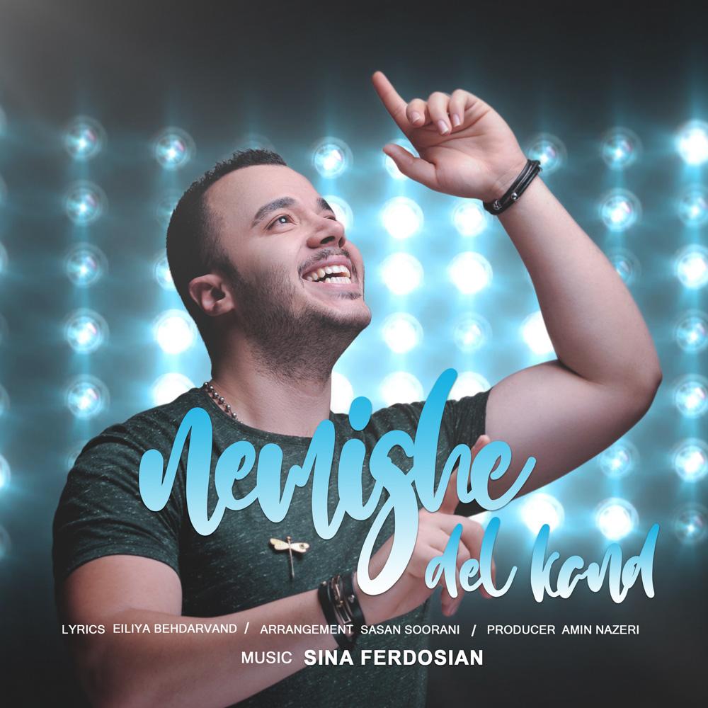 Sina Ferdosian – Nemishe Del Kand