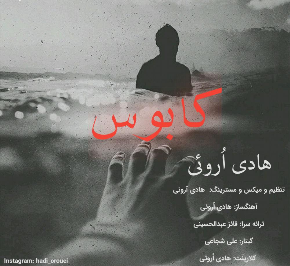 Hadi Orouei – Kabous