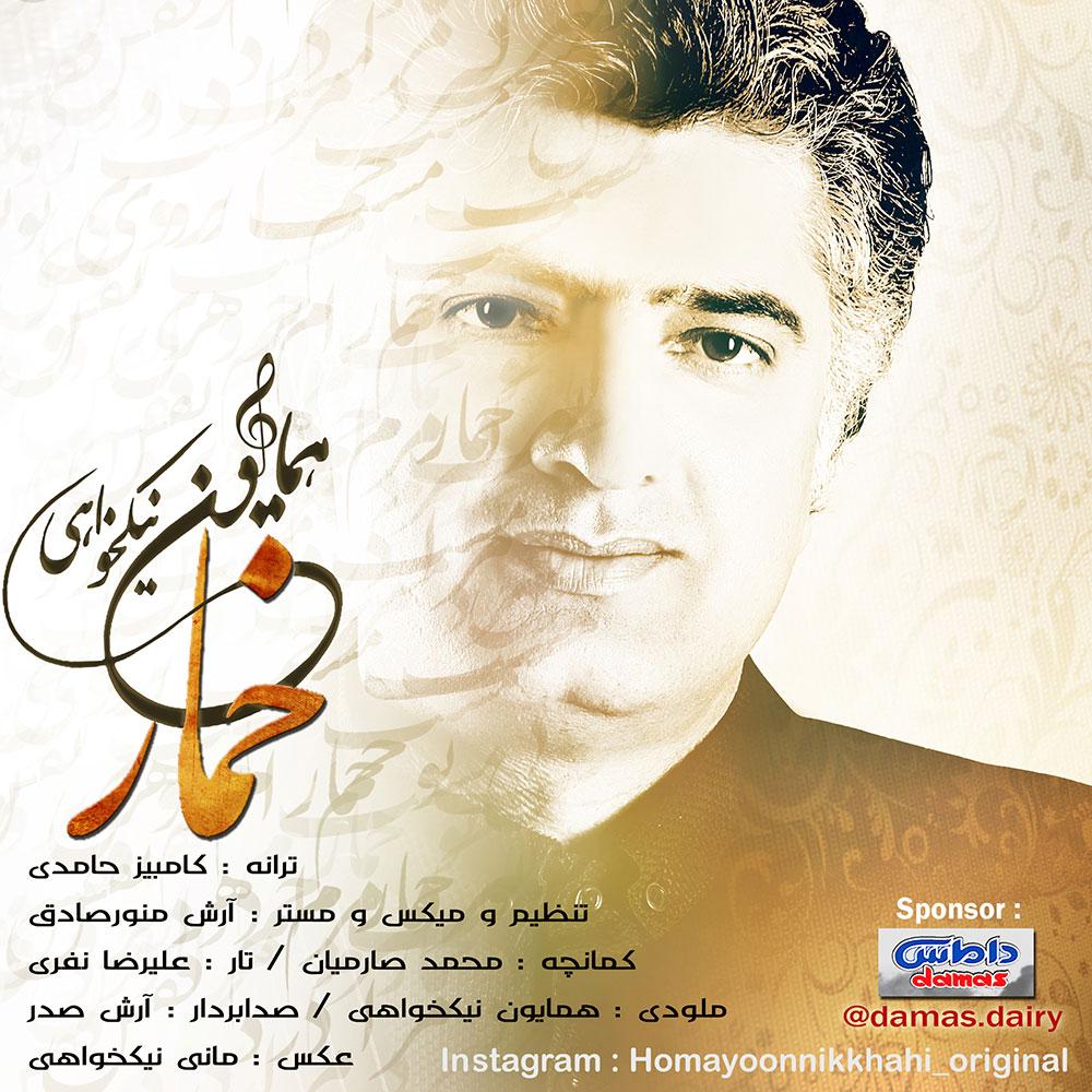 Homayoon Nikkhahi – Khomar
