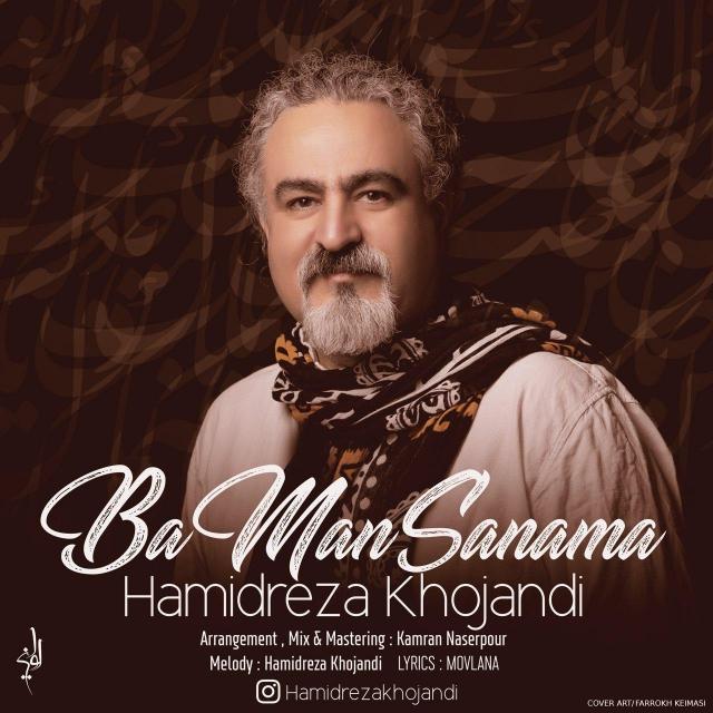 Hamidreza Khojandi (Ahoora Band) – Ba Man Sanama
