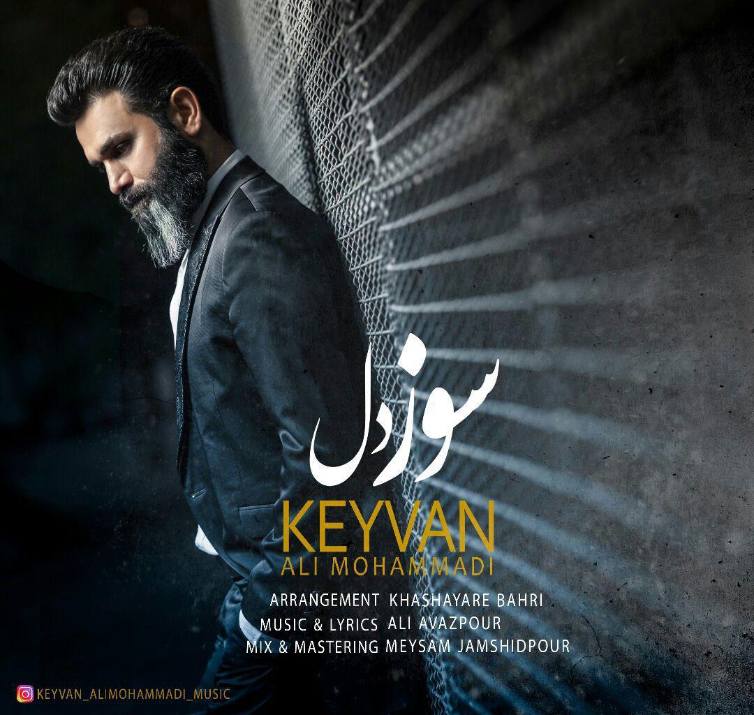 Keyvan Ali Mohammadi – Soze Del