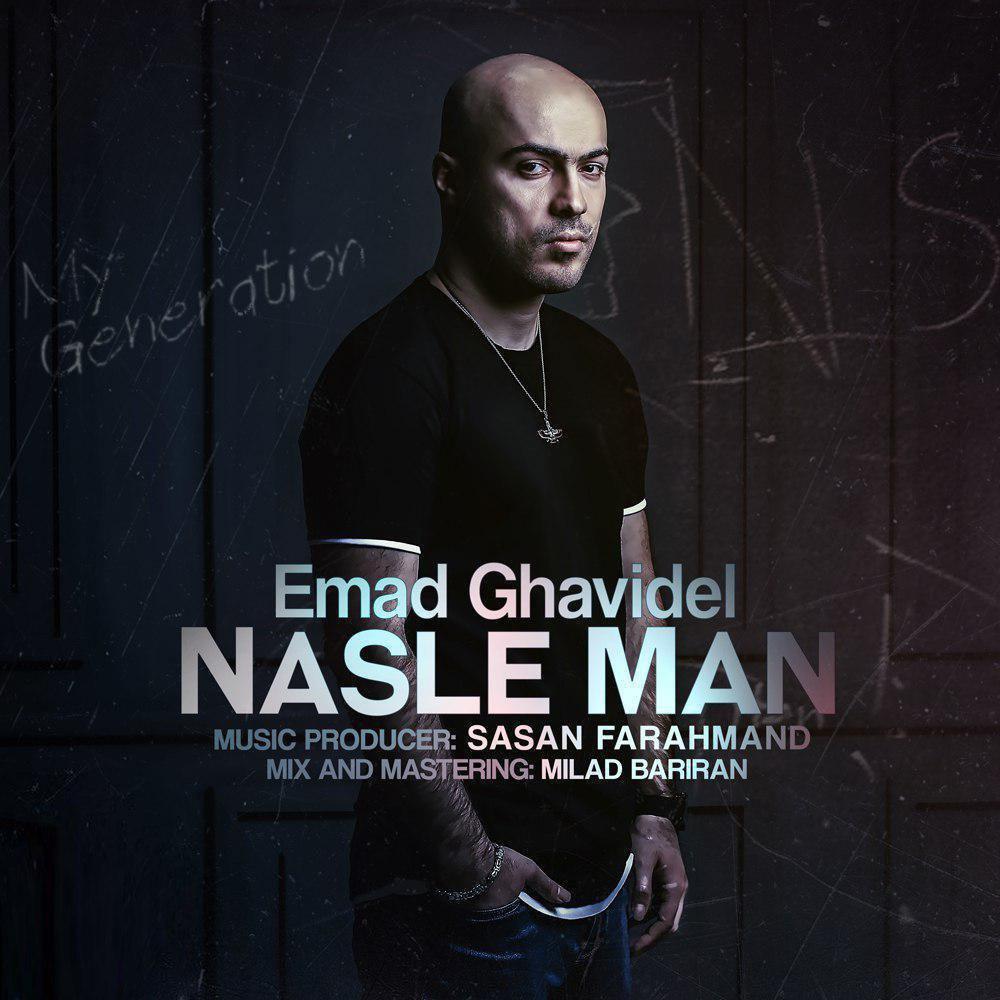 Emad Ghavidel – Nasle Man