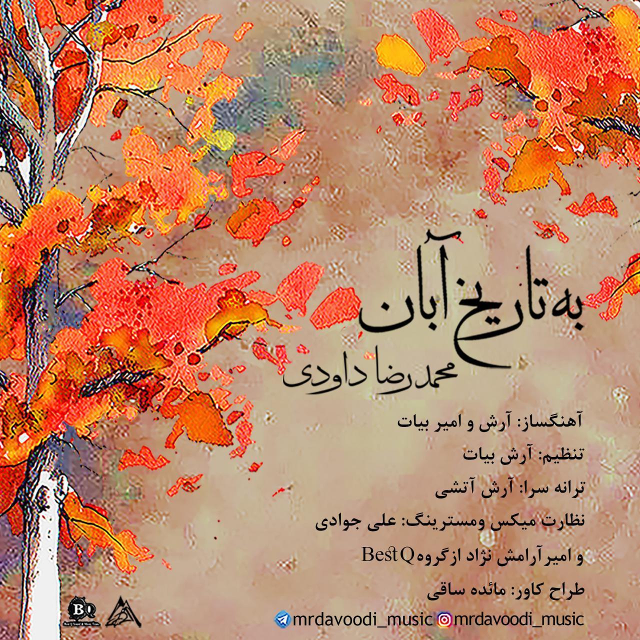 Mohammadreza Davoodi – Be Tarikhe Aban